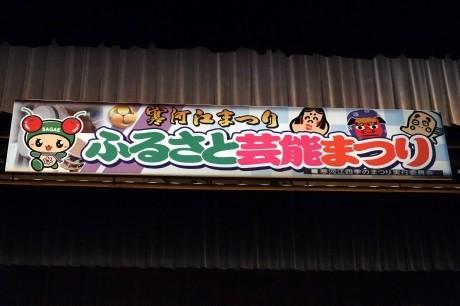 20170928ふるさと芸能 (1)