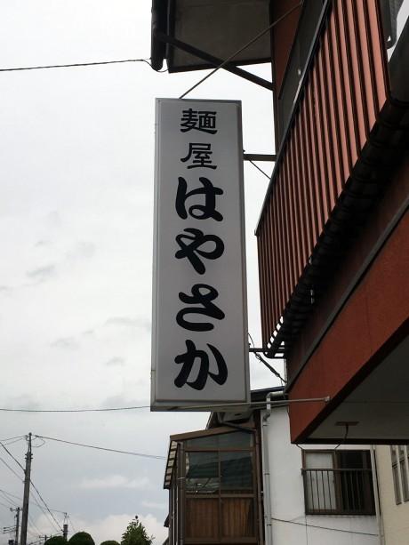 20171026はやさか (1)