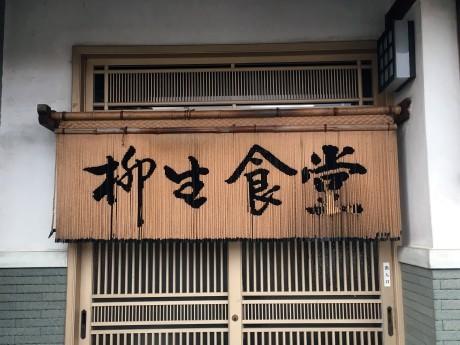 20171108柳生食堂 (1)