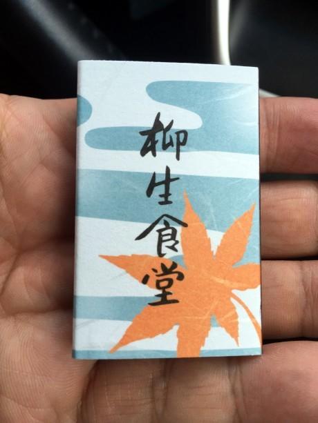 20171108柳生食堂 (6)
