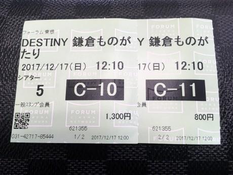 20171218鎌倉ものがたり (3)