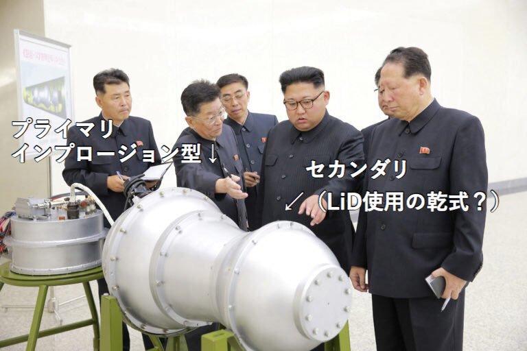 北朝鮮が公開した「水素爆弾」の構造に関する考察 - ともにゃんBLOG ...
