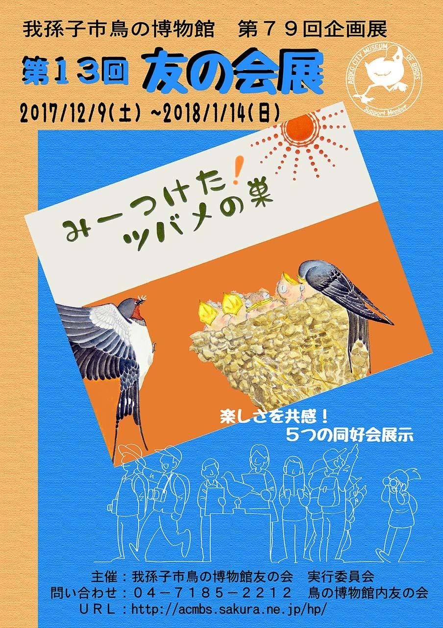 第13回友の会展ポスター SD