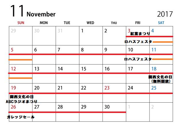 万博11月-min