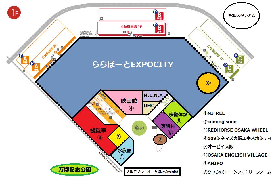 エキスポシティフロアマップ-min (1)