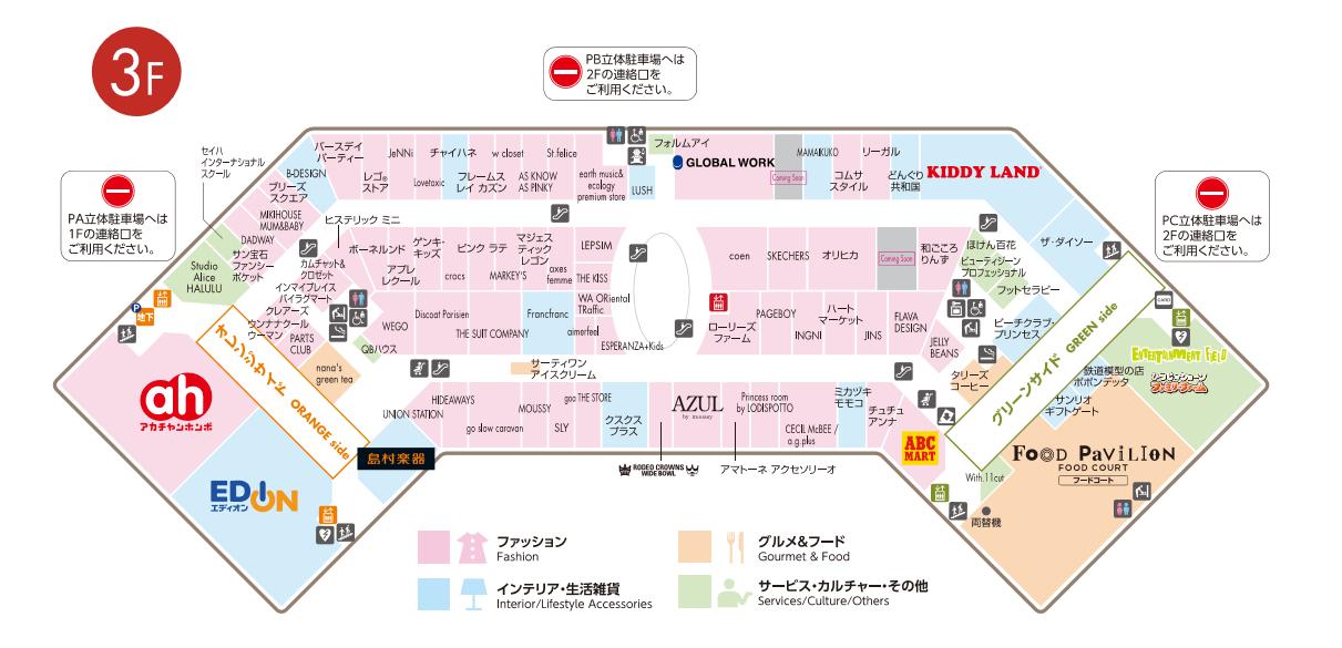 ららぽーとEXPOCITY3-min
