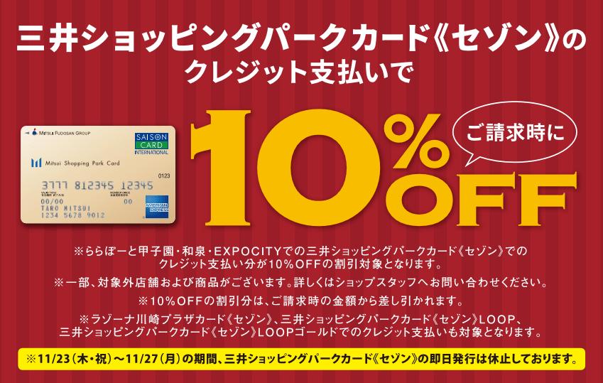 三井ショッピングパークカード-min