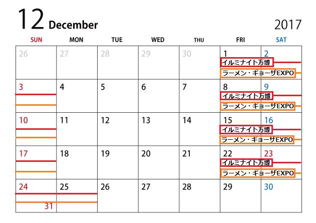 万博12月イベント-min