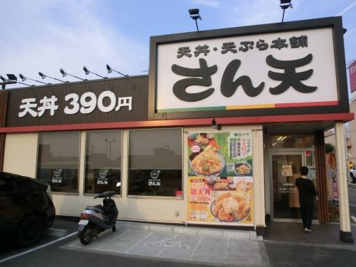 CIMG9939さん天金剛店