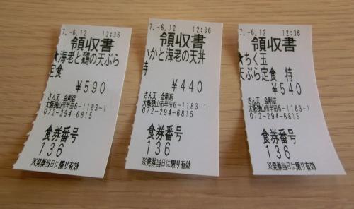 CIMG0088さん天金剛店