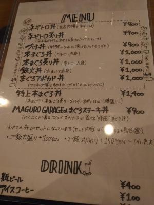 FushimiMomoyamaMaguroGarage_001_org.jpg