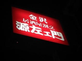 GenzaemonKiguramachi_001_org.jpg