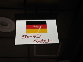 GermanBakeryKatamachi_001_org.jpg