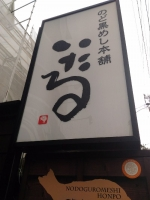ItaruNodoguro_001_org.jpg