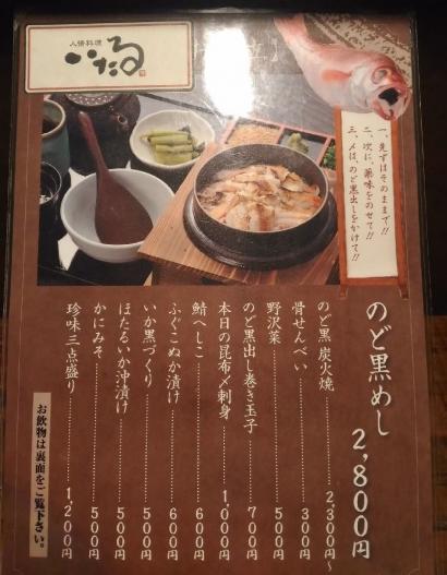 ItaruNodoguro_004_org.jpg