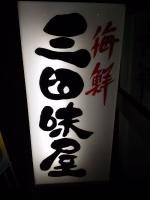 Kanazawa34miya_001_org.jpg