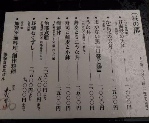 KanazawaMurai_001_org.jpg