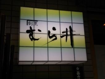 KanazawaMurai_002_org.jpg
