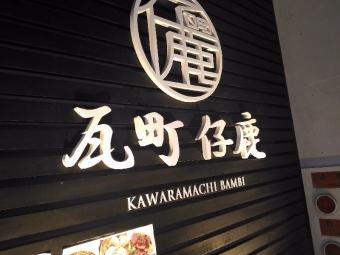 KawaramachiBambi_002_org.jpg