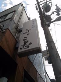 KitahamaBukkoshi_001_org.jpg