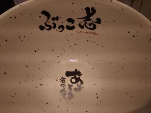 KitahamaBukkoshi_009_org.jpg