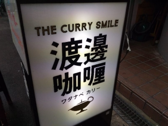 KitashinchiWatanabeCurry_001_org.jpg