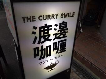 KitashinchiWatanabeCurry_001_org.jpg