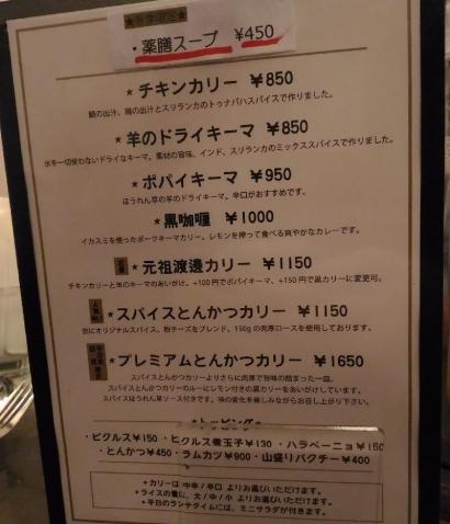 KitashinchiWatanabeCurry_002_org.jpg