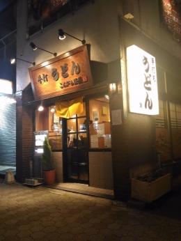 MeguroKonpira_000_org.jpg