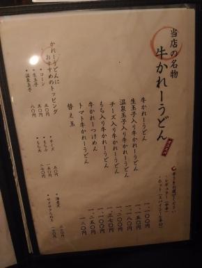 MeguroKonpira_001_org.jpg