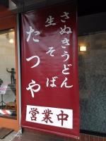 MinatogawaTatsuya_001_org.jpg