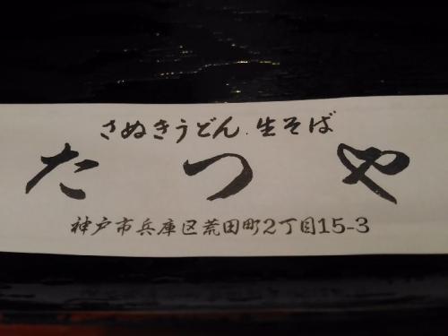 MinatogawaTatsuya_009_org.jpg