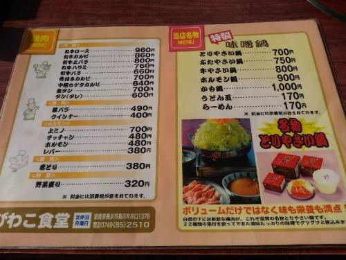 NagahamaBiwakoSyokudo_000_org.jpg