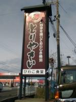 NagahamaBiwakoSyokudo_007_org.jpg