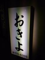 NagahamaFukuuo_001_org.jpg