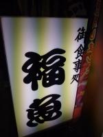 NagahamaFukuuo_003_org.jpg