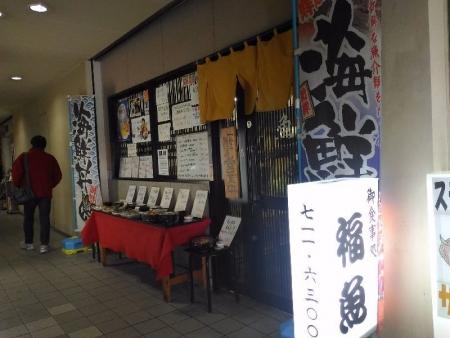 NagahamaFukuuo_004_org.jpg
