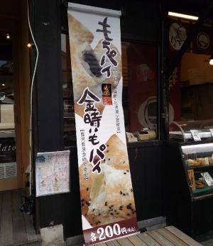 NagahamaKurokabe2_010_org.jpg