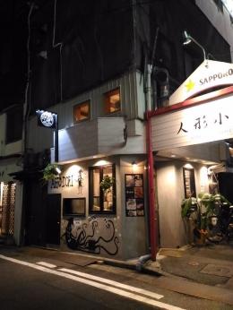 NakasuAhodori_002_org.jpg