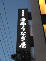 NakasukawabataYoshizukaUnagi_000_org.jpg