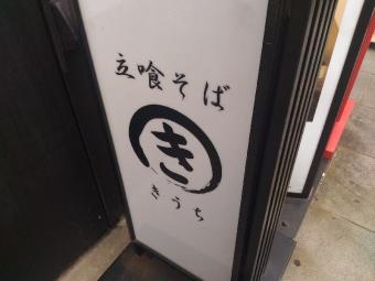 NingyochoKiuchi_001_org.jpg