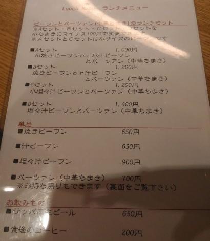 NishitenmaBifunAzuma_004_org.jpg
