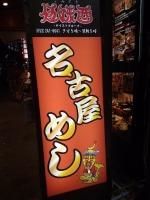 SakaeGomitori_000_org.jpg