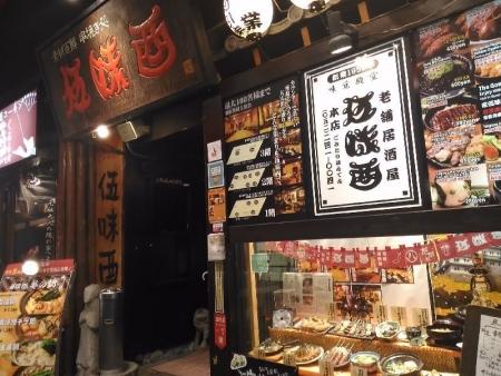SakaeGomitori_001_org.jpg