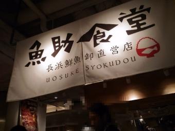 TenjinUosuke_001_org.jpg