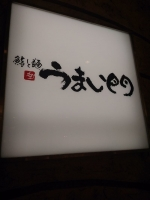 Umaimon100bangai_001_org.jpg