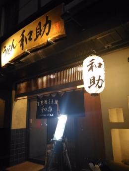 WasukeTenjin_000_org.jpg