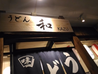 YaoKazu_001_org.jpg