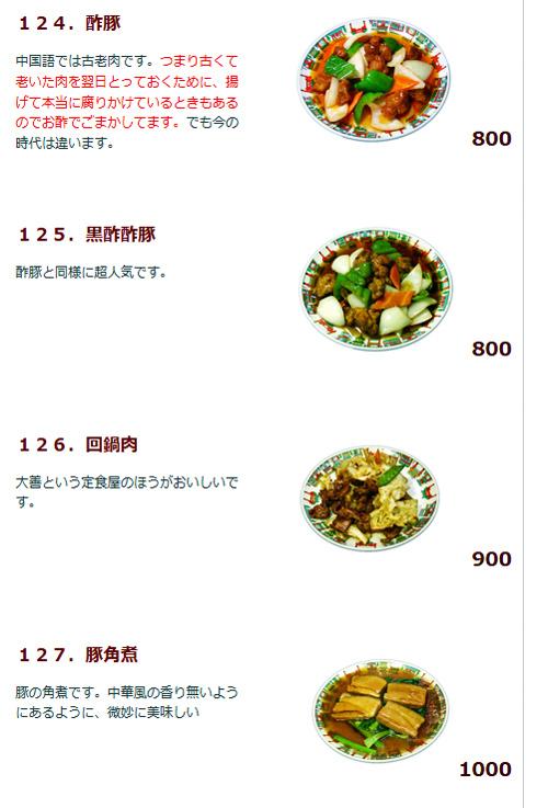 中華街メニュー一品料理