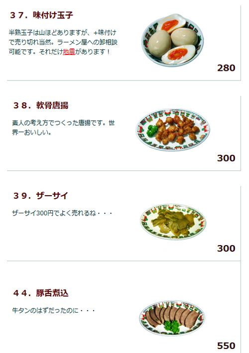 中華街メニュー前菜